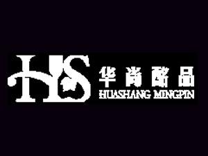 深圳市华尚酩品国际酒业有限公司