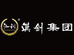 四川汉钊酒业集团有限公司
