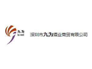 深圳市九为酒业商贸有限公司