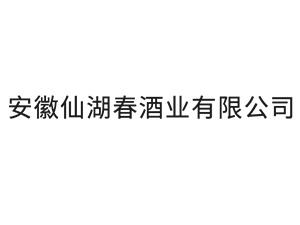 安徽仙湖春酒业有限公司