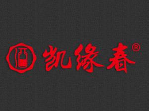 贵州凯缘春酒业有限公司