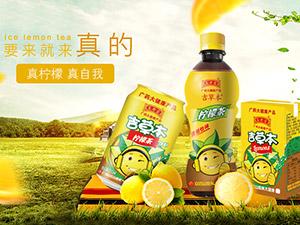 王老吉柠檬茶全国运营中心