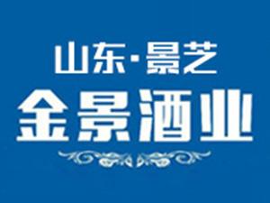 安丘市金景酒业有限公司