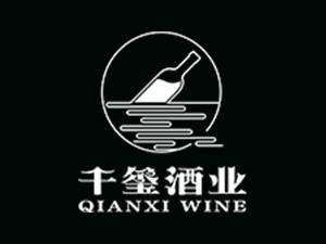 上海千玺酒业有限公司