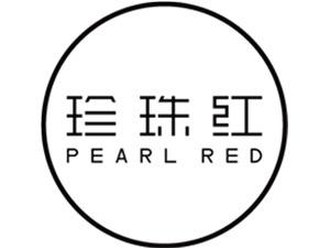 广东明珠珍珠红酒业有限公司