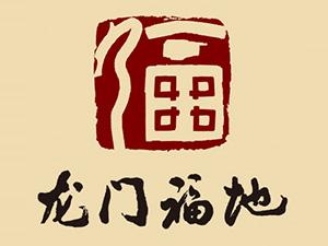 黑龙江省宝泉岭龙门福地酒业有限责任公司