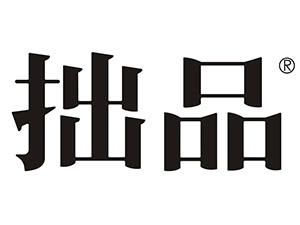 四川拙品酒业有限公司