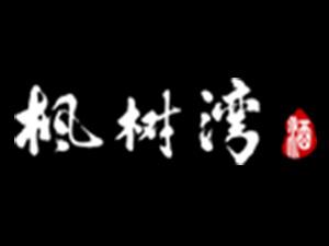 江苏枫树湾酒业有限公司
