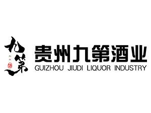 贵州九第酒业有限公司