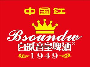 中国红佰威音皇啤酒有限公司