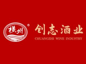 广西横县创志酒业有限公司