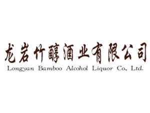 福建龙岩竹醇酒业有限公司