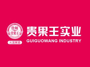贵州贵果王实业有限公司