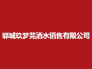 郓城玖梦芫酒水销售有限公司