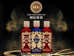 贵州国拓酒业有限公司