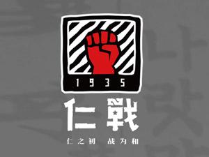 贵州仁战酒业有限公司