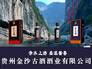 贵州金沙古酒酒业有限公司至尊尚品运营中心