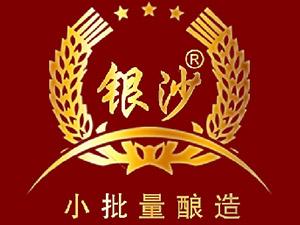 贵州银沙窖酒酒业有限公司