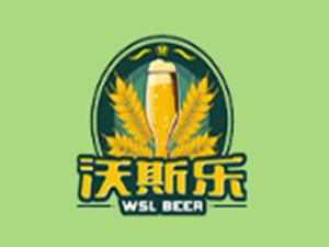 湖南沃斯乐啤酒有限公司