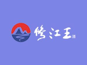江西修江王酒业有限公司