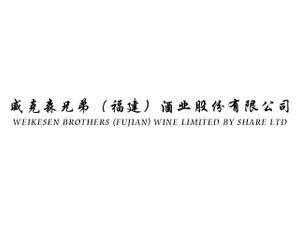 威克森兄弟(福建)酒业股份有限公司
