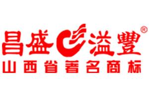 山西平遥昌盛溢丰酒业有限公司