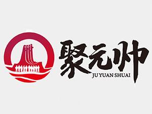 贵州聚元帅酒业销售有限公司