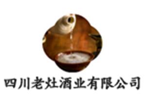 四川老灶酒业有限公司