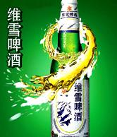 维雪千赢国际手机版