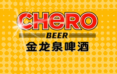英博金龙泉啤酒【湖北】有限公司