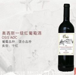 奥西斯一级红葡萄酒