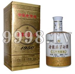 二十年陈酿晋泉高粱白酒