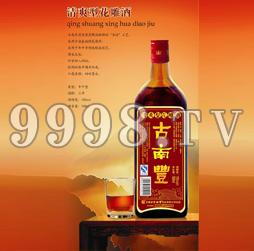 古南丰清爽型黄酒