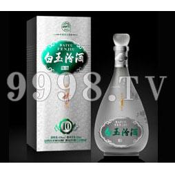 银白玉汾酒