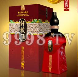 轩辕51度国泰酒