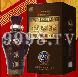 珍藏20年档案酒