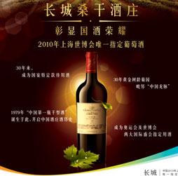 长城葡萄酒经典系列荣耀上市