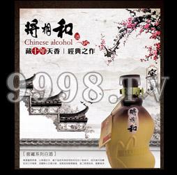 将相和酒(十年窖藏)