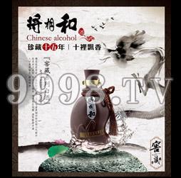 将相和酒(十五年窖藏)