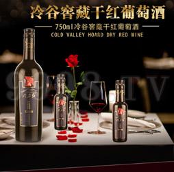 冷谷窖藏干红葡萄酒