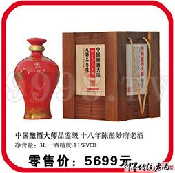 即墨妙府老酒・中国酿酒大师品鉴级十八年陈酿老酒