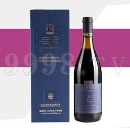 长白山寒地窖藏葡萄酒(十年甜)