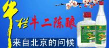 北京中拦山酒业有限公司