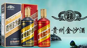贵州金沙窖酒酒业有限公司招商事业部
