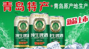 青岛崂城啤酒有限公司