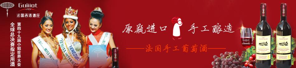 法国吉洛酒庄・CCTV战略合作品牌