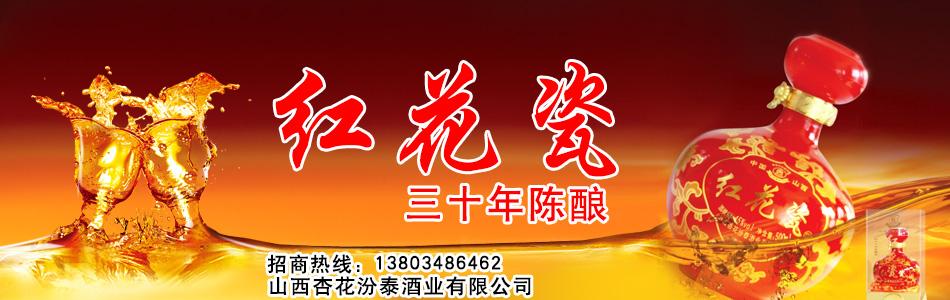 山西杏花汾泰酒业有限公司