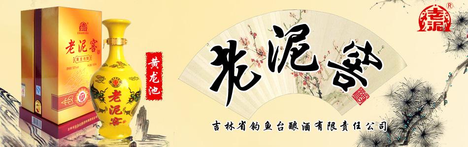 吉林省钓鱼台酿酒有限责任公司