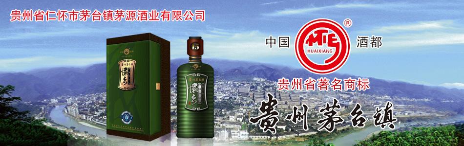 贵州省仁怀市茅台镇茅源酒业有限公司