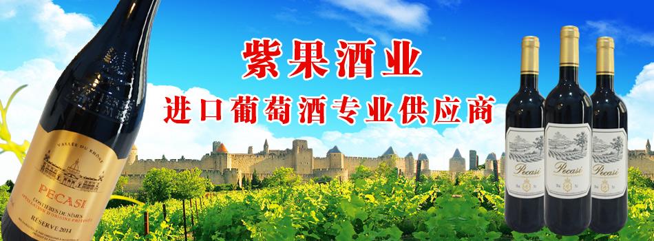 上海紫果商贸有限公司